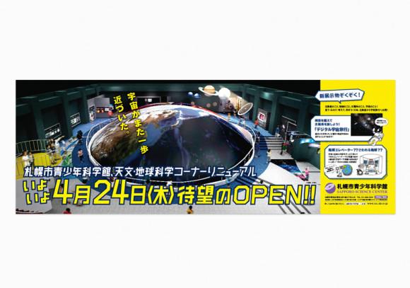 札幌市青少年科学館額面広告